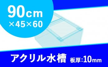 アクリル水槽 W900×D450×H600mm
