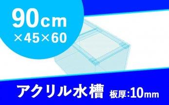 アクリル水槽 W900×D450×H600mm(規格サイズ)