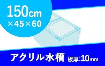 アクリル水槽 W1500×D450×H600mm 板厚10mm (規格サイズ)