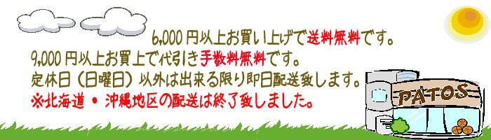 【こめ蔵パトス】特別な日に特別なお米を
