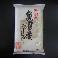 【新米】令和3年産 新潟県魚沼産こしひかり 5kg