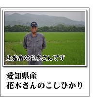 【新米】令和3年産愛知県産花木さんのこだわりコシヒカリ