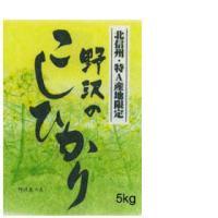 【新米】令和3年産 長野県野沢温泉村産 こしひかり5kg