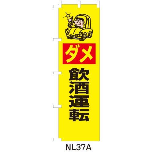 NL37Aダメ飲酒運転