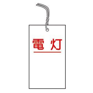 電灯標識1 定価126円