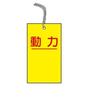 動力標識1 定価126円