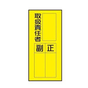 取扱責任者ステッカー1 定価189円