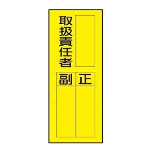 取扱責任者ステッカー2 定価194円