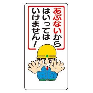 手塚プロイラスト標識1 定価1,785円
