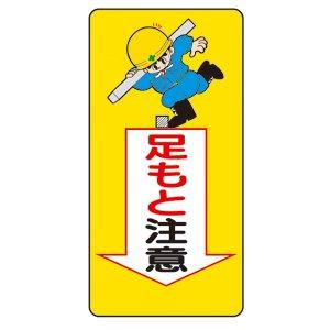 手塚プロイラスト標識6 定価1,785円