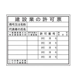 法令表示板1 定価1,260円