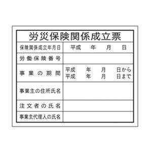 法令表示板3 定価1,260円