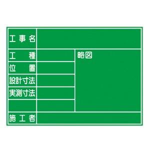 工事用ビニール黒板1