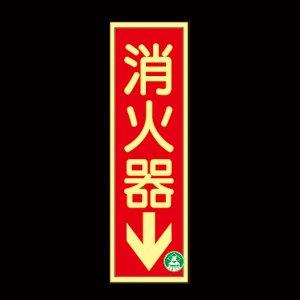 蓄光式消火器標識1 定価1,260円
