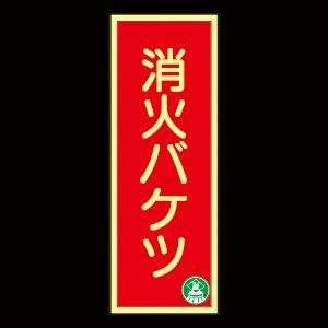 蓄光式消火バケツ標識1 定価1,155円