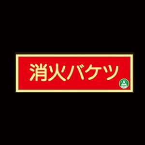 蓄光式消火バケツ標識2 定価1,155円