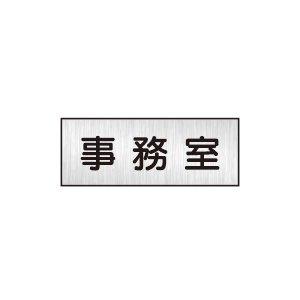 室名板(事務室) 定価840円
