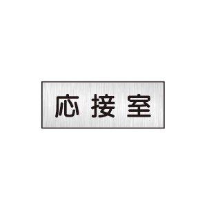 室名板(応接室) 定価840円