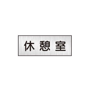 室名板(休憩室) 定価840円