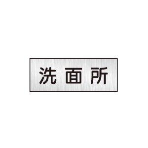 室名板(洗面所) 定価840円