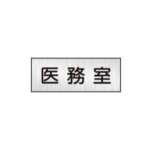 室名板(医務室) 定価840円