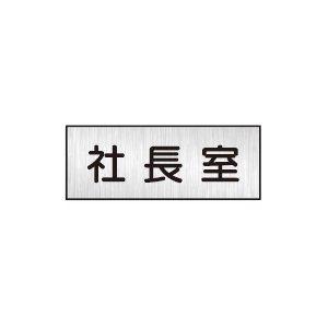 室名板(社長室) 定価840円