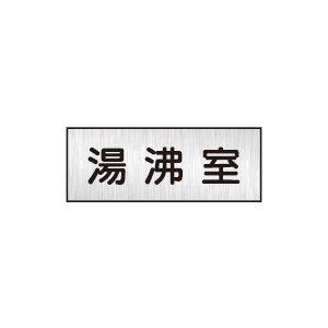 室名板(湯沸室) 定価840円