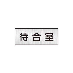 室名板(待合室) 定価840円