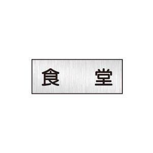室名板(食堂) 定価840円