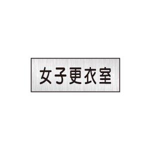 室名板(女子更衣室) 定価840円