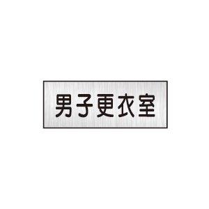 室名板(男子更衣室) 定価840円