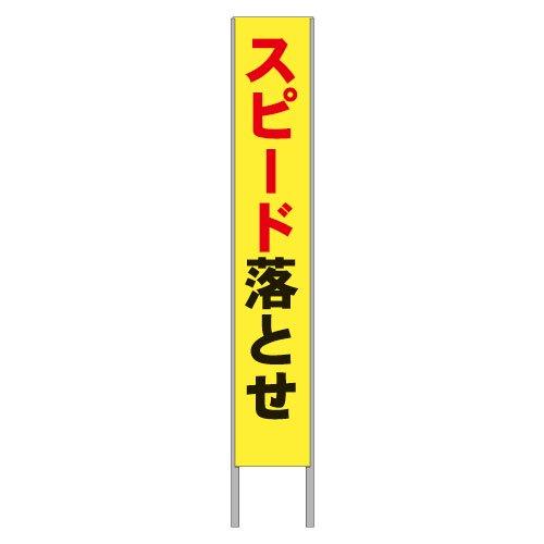 K01A反射立て看板<br/>価格5,830円(税込)〜