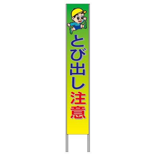K60Aフルカラー反射看板 価格7,590円(税込)〜