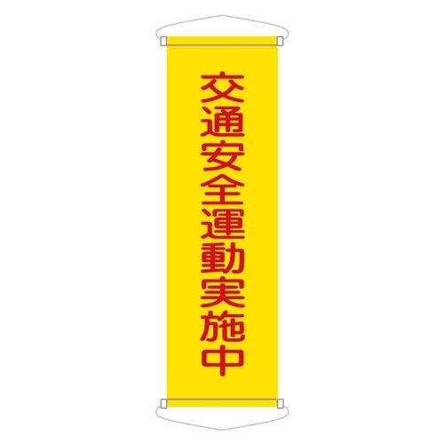 CN50Aたれ幕