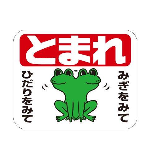 R01Aストップマーク      価格680円(税込)〜
