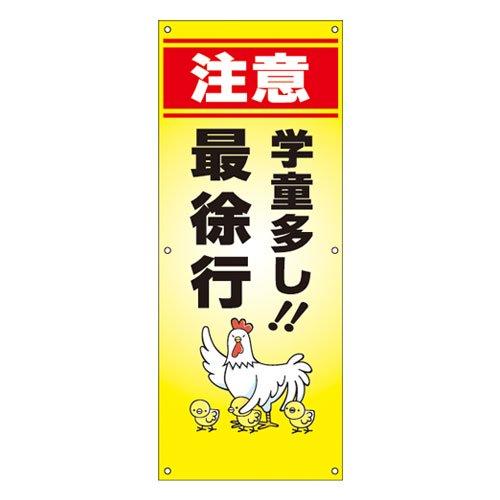 CS01Aミニ幕(縦)