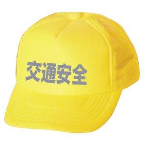 BN20A-Y交通安全帽子                      (蛍光イエロー)