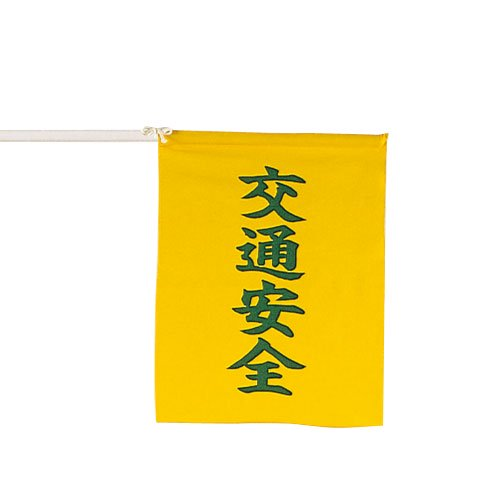 YM01A布製横断旗【交通安全】