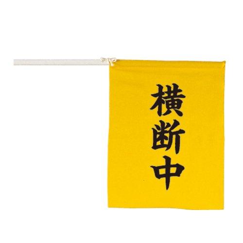 YM02A布製横断旗【横断中】