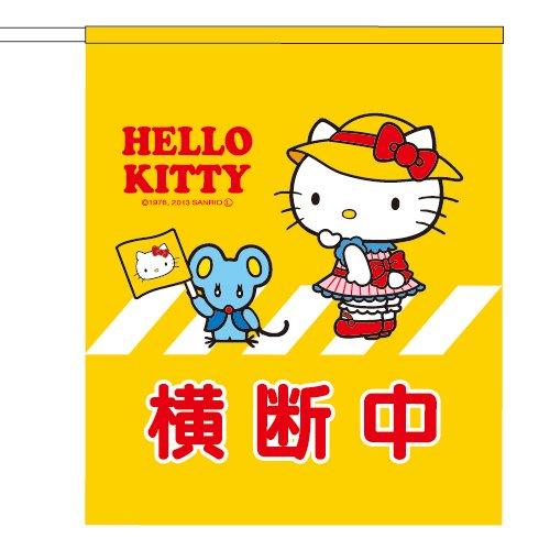 KK02Aハローキティ誘導旗