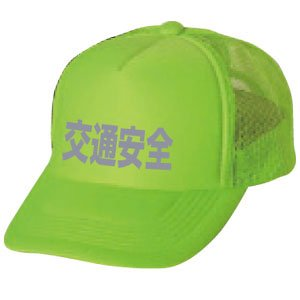 BN20A-G交通安全帽子                      (蛍光グリーン)