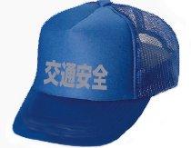 BN20A-B交通安全帽子                      (蛍光ブルー)