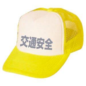 BN21A-Y交通安全帽子                      (蛍光イエロー×白)