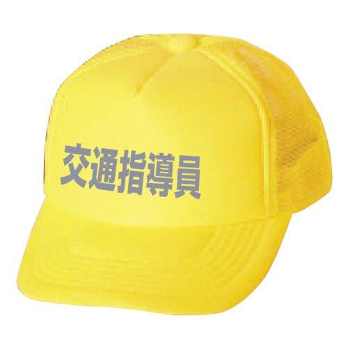 BN22A-Y交通指導員帽子                     (蛍光イエロー)
