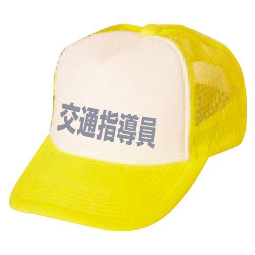 BN23A-Y交通指導員帽子                     (蛍光イエロー×白)