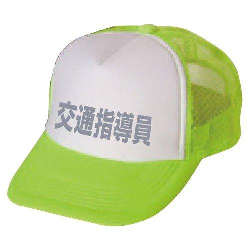 BN23A-G交通指導員帽子                     (蛍光グリーン×白)