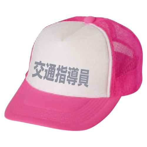 BN23A-P交通指導員帽子                     (蛍光ピンク×白)