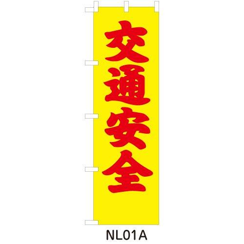 NL01A蛍光のぼり旗 交通安全(赤)