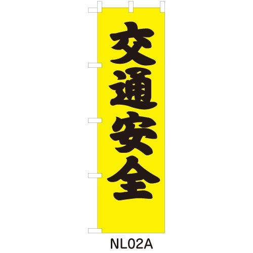 NL02A蛍光のぼり旗 交通安全(黒)