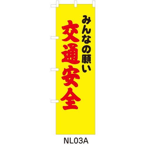 NL03A蛍光のぼり旗 みんなの願い交通安全